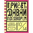 russische bücher: Дрейпер Шэрон - Привет, давай поговорим
