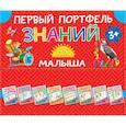 russische bücher: Дмитриева Валентина Геннадьевна - Первый портфель знаний малыша