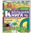 russische bücher: Лепети Э. - Моя большая книга увлекательных знаний
