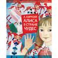 russische bücher: Кэрролл Льюис - Алиса в Стране Чудес