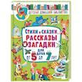 russische bücher:  - Стихи и сказки, рассказы и загадки для детей от 5 до 7 лет
