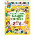 russische bücher:  - Стихи и сказки, загадки и песенки для детей от 3 до 5 лет