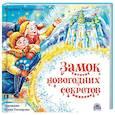 russische bücher: Тараненко Марина - Замок новогодних секретов
