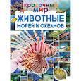 russische bücher: Ликсо В.В., Вайткене Л.Д., Закотина М.В. - Животные морей и океанов