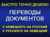 Переводы документов  со русского сверху иностранный равным образом вместе с немецкого для имперский языки